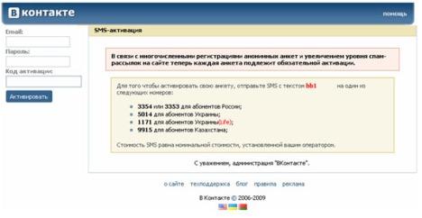 Обнаружен троян, вымогающий деньги у пользователей сети «ВКонтакте»
