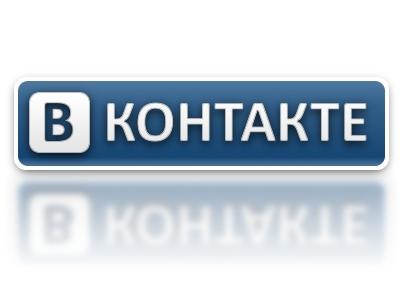 """В Интернете появились учетные записи более 130 тысяч пользователей """"Вконтакте"""""""