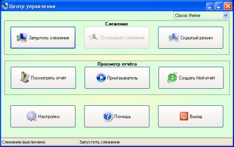 NeoSpy - Программа для слежения за компьютером.