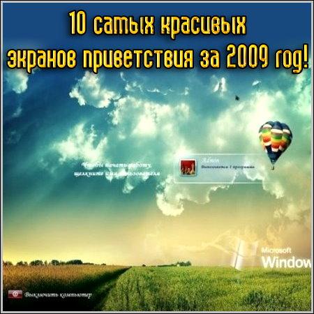 10 самых красивых экранов приветствия за 2009 год! ↓