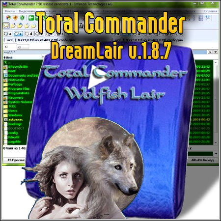 Total Commander DreamLair v.1.8.7