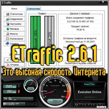 ETraffic v.2.6.1 Rus ↓
