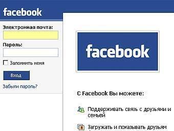 Полтора миллиона учетных записей Facebook выставлены на продажу
