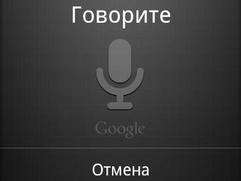 Google запустит конкурента Siri