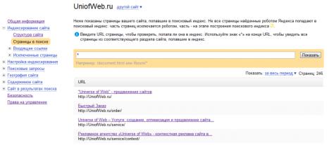 Индексация сайт Яндексом